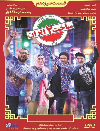 دانلود سریال ساخت ایران 2 قسمت 13 سیزدهم